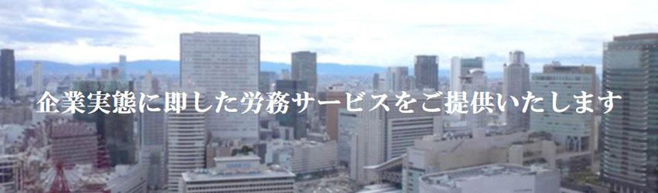 大阪の社労士事務所です。就業規則、社会保険・労働保険、労務相談、人事評価・賃金制度、助成金、給与計算等を取り扱っております。